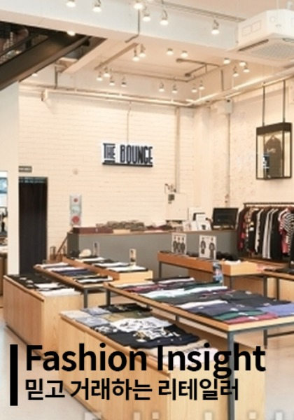 Fashion Insight About THEBOUNCE STORE 10TH interview